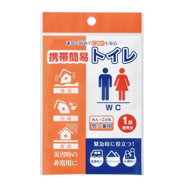 (まとめ)携帯簡易トイレ【×20セット】