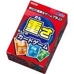 (まとめ)たんいのカードゲーム 重さ【×20セット】