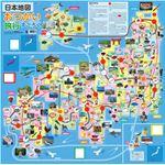 (まとめ)日本地図おつかい旅行すごろく【×10セット】