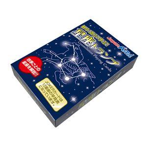 (まとめ)星座トランプ【×20セット】 - 拡大画像