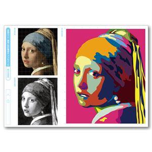 (まとめ)学習セット 模写と色彩構成 B4フェルメール【×20セット】 - 拡大画像