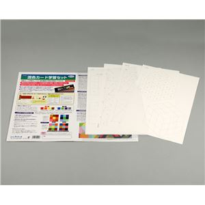 (まとめ)混色カード学習セット 幾何デザイン編 4種セット【×20セット】 - 拡大画像