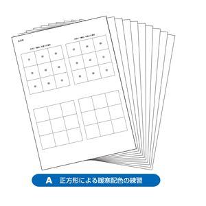 (まとめ)正方形による暖寒配色の練習 10枚セット【×10セット】 - 拡大画像