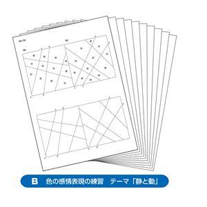 (まとめ)色の感情表現の練習テーマ「静と動」10枚セット【×10セット】 - 拡大画像