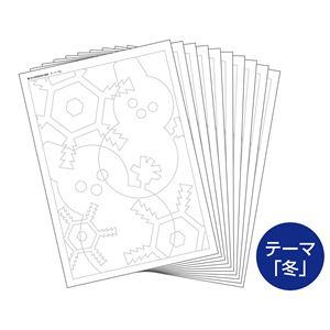 (まとめ)色の感情表現の練習テーマ「冬」10枚セット【×10セット】 - 拡大画像