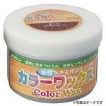(まとめ)ワシン水性カラーワックス ブルー【×3セット】