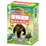 (まとめ)食物連鎖カードゲーム【×20セット】