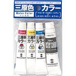 (まとめ)T 水彩絵具三原色カラー7ml+ホワイト11ml【×10セット】