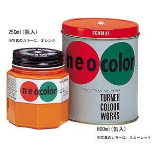 (まとめ)T ネオカラー 600ml 赤紫【×3セット】 - 拡大画像