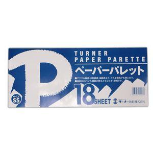 (まとめ)T ペーパーパレット SS【×20セット】 - 拡大画像