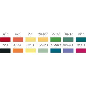 (まとめ)Muコットン厚 八切 レインボーセット(14色28枚)【×5セット】 - 拡大画像