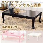折れ脚式プリンセス猫足テーブル(折りたたみテーブル) 【3: 正方形】 木製 姫系 ピンク