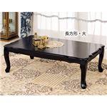 折れ脚式プリンセス猫足テーブル(折りたたみテーブル) 【2: 長方形/大】 木製 姫系 ブラック(黒)