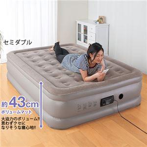 電動エアーベッド 【2: セミダブルサイズ】厚み43cm 自動給排気ポンプ搭載 収納袋付き - 拡大画像