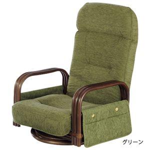ヘッドリクライニング付籐回転座椅子 【1: ロータイプ】 サイドポケット/肘付き グリーン(緑) 【完成品】 - 拡大画像