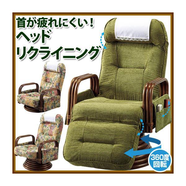 ヘッドリクライニング付籐回転座椅子 【1: ロータイプ】 サイドポケット/肘付き グリーン(緑) 【完成品】