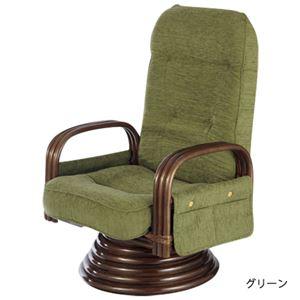 ヘッドリクライニング付籐回転座椅子 【2: ハイタイプ】 サイドポケット/肘付き グリーン(緑) 【完成品】 - 拡大画像