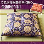 金襴御前座布団 【青紫系】 65cm×68cm 日本製