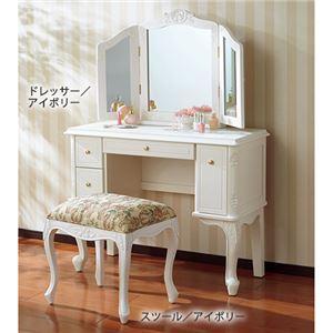 スツール (デザイン家具シリーズ「サラ」) 木製(マホガニー) アイボリー - 拡大画像