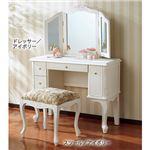 スツール (デザイン家具シリーズ「サラ」) 木製(マホガニー) アイボリー