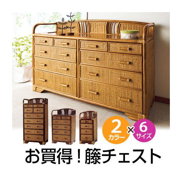 籐チェスト 【6: ヨコ120cm】 木製 収納棚付き アジアン調 ライトブラウン 【完成品】