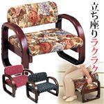 ひざがらくらく「思いやり座敷椅子」(座椅子) 木製(天然木) 高さ調節可 肘付き エンジ