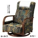 籐リクライニング回転座椅子 【1: ロータイプ】 サイドポケット/肘付き ネイビー(紺) 【完成品】