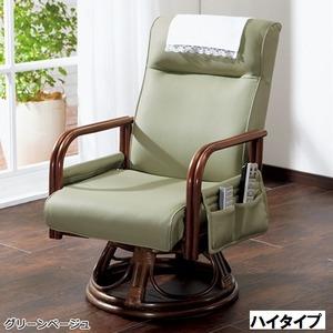 籐リクライニング回転座椅子 【2: ハイタイプ】 合成皮革 サイドポケット/肘付き グリーンベージュ 【完成品】 - 拡大画像