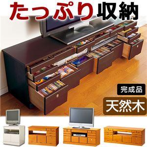 引き出しいっぱいテレビ台/テレビボード