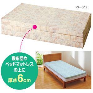 バランスマットレス 【4: シングルサイズ/厚さ約6cm】 日本製 ベージュ - 拡大画像