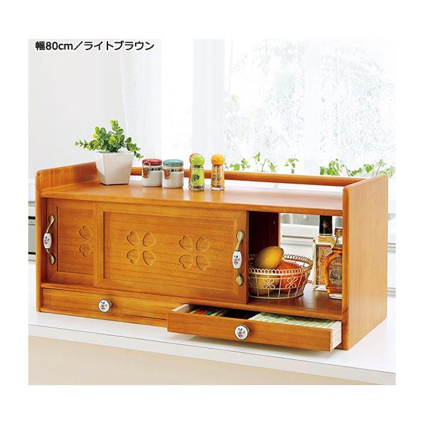 かわいいキッチンカウンター上収納庫(キッチンラック) 【2: 幅80cm】 木製 引き出し付き ライトブラウン 【完成品】