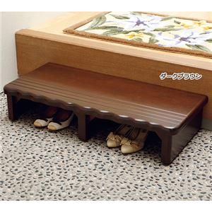 天然木和風玄関台(踏み台) 【4: 幅120cm】 木製(天然木) ダークブラウン