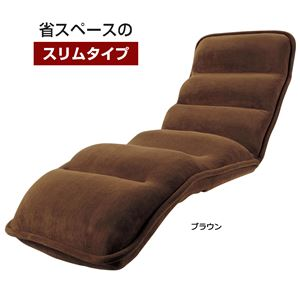 低反発もこもこ座椅子(折りたたみ式リクライニング座椅子) 【1: スリムタイプ/幅55cm】 ブラウン