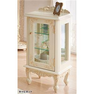 キャビネット (アンティーク調クラシック猫足家具シリーズ) 木製 扉付き 【完成品】 - 拡大画像