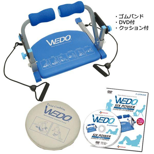 マルチフィットネス器具(Wedo SIX POWER) パーフェクトセット