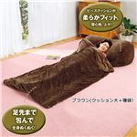 うっとりクッション/大判クッション 【大】 毛布寝袋付き リバーシブル仕様 ブラウン