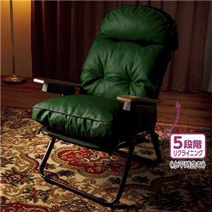 イタリア製リラックスチェア(折りたたみパーソナルチェア) 合成皮革(合皮) リクライニング式 フットレスト/肘付き グリーン(緑) - 拡大画像