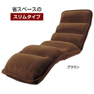 低反発もこもこ座椅子/折りたたみ座椅子 【スリムタイプ】 固定用バンド/リクライニング機能付き コンパクト収納 ブラウン - 拡大画像