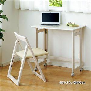折りたためるデスクとチェア2点セット 【幅70cm】 木製 キャスター付きデスク ホワイト(白) 【半完成品】