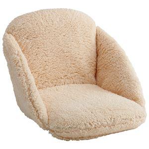 ふわもこ折りたたみ座椅子 シープ調ボア コンパクト収納 アイボリー - 拡大画像