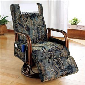 籐回転座椅子/リクライニングチェア 【フットリクライニング付ハイタイプ】 肘付き ネイビー(紺) 【完成品】 - 拡大画像