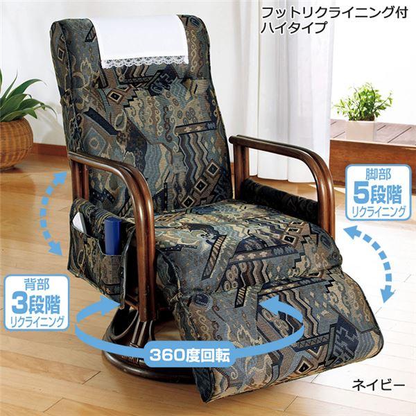 籐回転座椅子/リクライニングチェア 【フットリクライニング付ハイタイプ】 肘付き ネイビー(紺) 【完成品】2