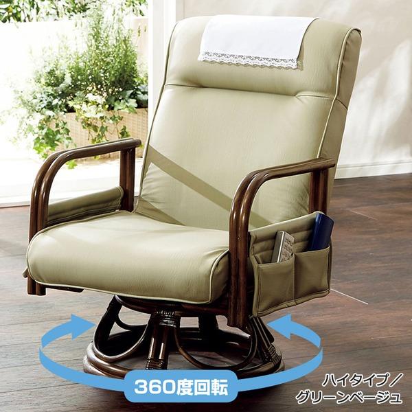 籐回転座椅子/リクライニングチェア 【ロータイプ/グリーンベージュ】 合成皮革/合皮 サイドポケット/肘付き 【完成品】