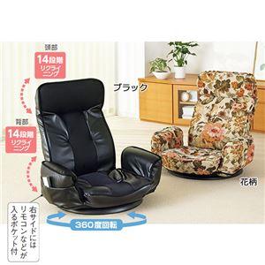 TVが見やすい肘付回転座椅子/リクライニングチェア 【1脚・花柄】 ポケット付き