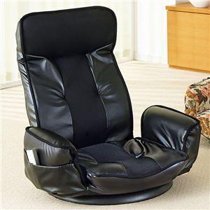 TVが見やすい肘付回転座椅子/リクライニングチェア 【同色2脚組・ブラック】 張地: 合成皮革/合皮 ポケット付き - 拡大画像