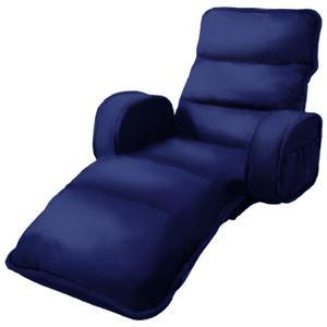 収納簡単低反発もこもこ座椅子 ひじ付きタイプ ネイビー - 拡大画像