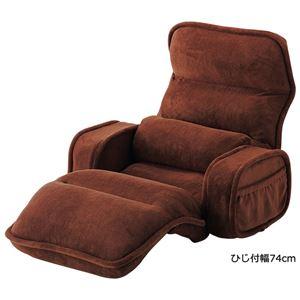42段階省スペースギア全身もこもこ座椅子 ひじ付幅74cm ブラウン - 拡大画像