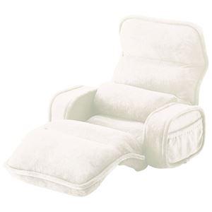 42段階省スペースギア全身もこもこ座椅子 ひじ付幅74cm アイボリー