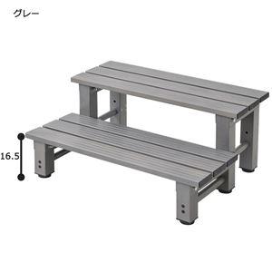 アルミ製ステップ/踏み台 【幅70cm】 グレー 〔庭 ガーデン 玄関 縁側〕