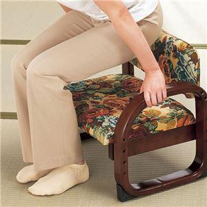 思いやり座敷椅子/高座椅子 【花柄】 座面高3段階調節(21cm・25cm・29cm) 肘掛け付き 天然木使用 〔和室 洋室〕